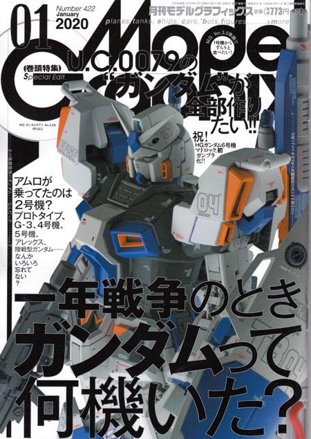 モデルグラフィックス 2020年1月号雑誌(大日本絵画月刊 モデルグラフィックスNo.422)商品画像