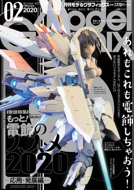 モデルグラフィックス 2020年2月号雑誌(大日本絵画月刊 モデルグラフィックスNo.423)商品画像