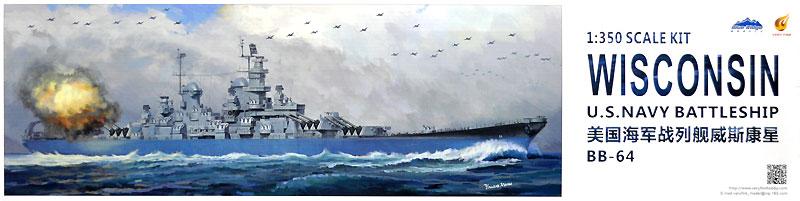 アメリカ海軍 戦艦 ウィスコンシン BB-64プラモデル(ベリーファイア1/350 艦船No.VF350912)商品画像