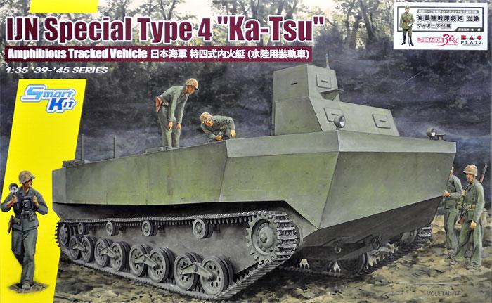WW2 日本帝国海軍 特四式内火艇 カツ w/陸戦隊フィギュアプラモデル(ドラゴン1/35