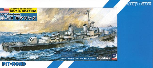 アメリカ海軍 駆逐艦 DD-710 ギアリングプラモデル(ピットロード1/700 スカイウェーブ W シリーズNo.SPW051)商品画像
