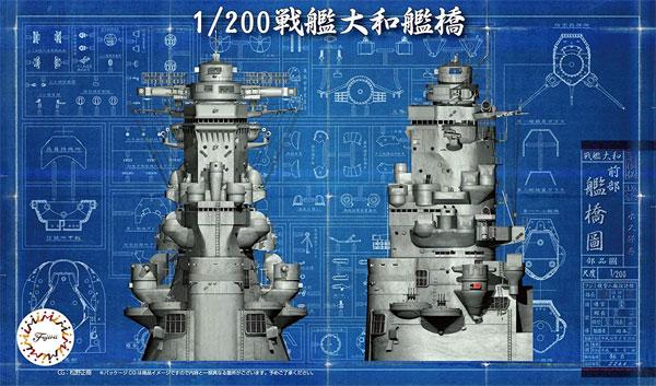 戦艦 大和 艦橋プラモデル(フジミ集める装備品シリーズNo.002)商品画像