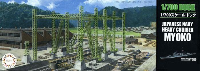 1/700スケール ドック 日本海軍 重巡洋艦 妙高 フルハルモデルプラモデル(フジミ1/700 帝国海軍シリーズNo.SPOT-029)商品画像