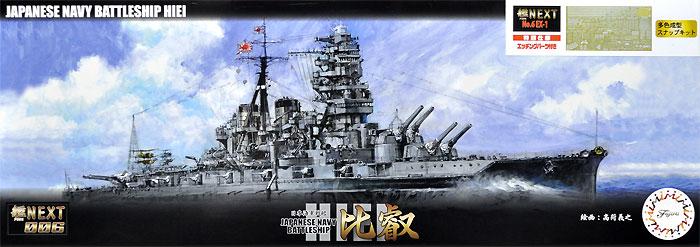 日本海軍 戦艦 比叡 特別仕様 エッチングパーツ付きプラモデル(フジミ艦NEXTNo.006EX-001)商品画像