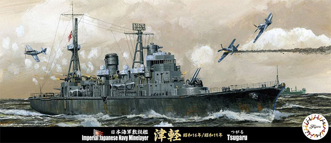 日本海軍 敷設艦 津軽 昭和16年/昭和19年プラモデル(フジミ1/700 特シリーズNo.049)商品画像