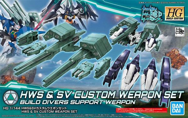 HWS & SV カスタムウエポンセットプラモデル(バンダイHGBC ビルドカスタムNo.046)商品画像