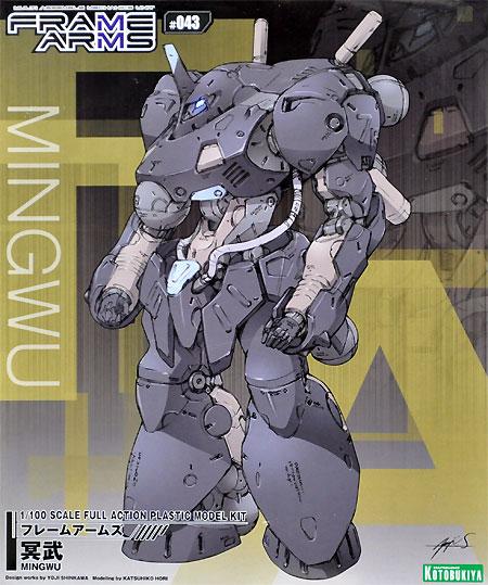 冥武プラモデル(コトブキヤフレームアームズ (FRAME ARMS)No.043)商品画像