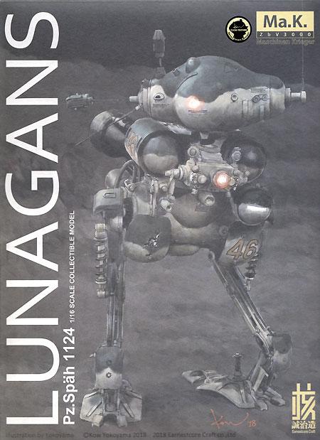 ルナガンス完成品(ウェーブ1/16 マシーネンクリーガーNo.MK-01)商品画像
