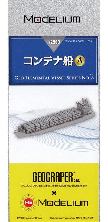 コンテナ船 Aプラモデル(モデリウムGEO Elemental Vessel シリーズNo.002)商品画像