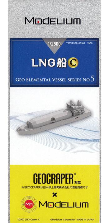 LNG船 Cプラモデル(モデリウムGEO Elemental Vessel シリーズNo.005)商品画像