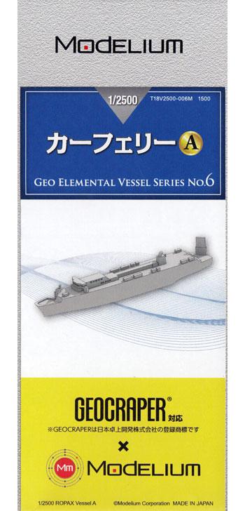 カーフェリー Aプラモデル(モデリウムGEO Elemental Vessel シリーズNo.006)商品画像
