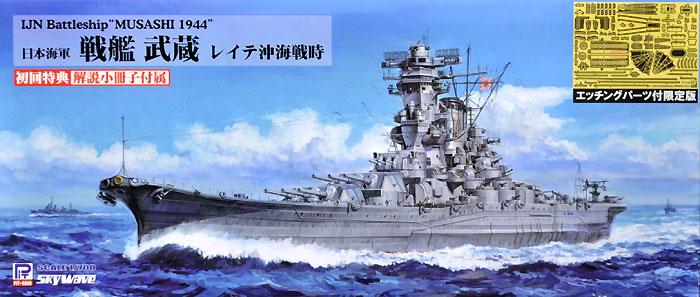 日本海軍 戦艦 武蔵 レイテ沖海戦時 エッチングパーツ付プラモデル(ピットロード1/700 スカイウェーブ W シリーズNo.W201E)商品画像