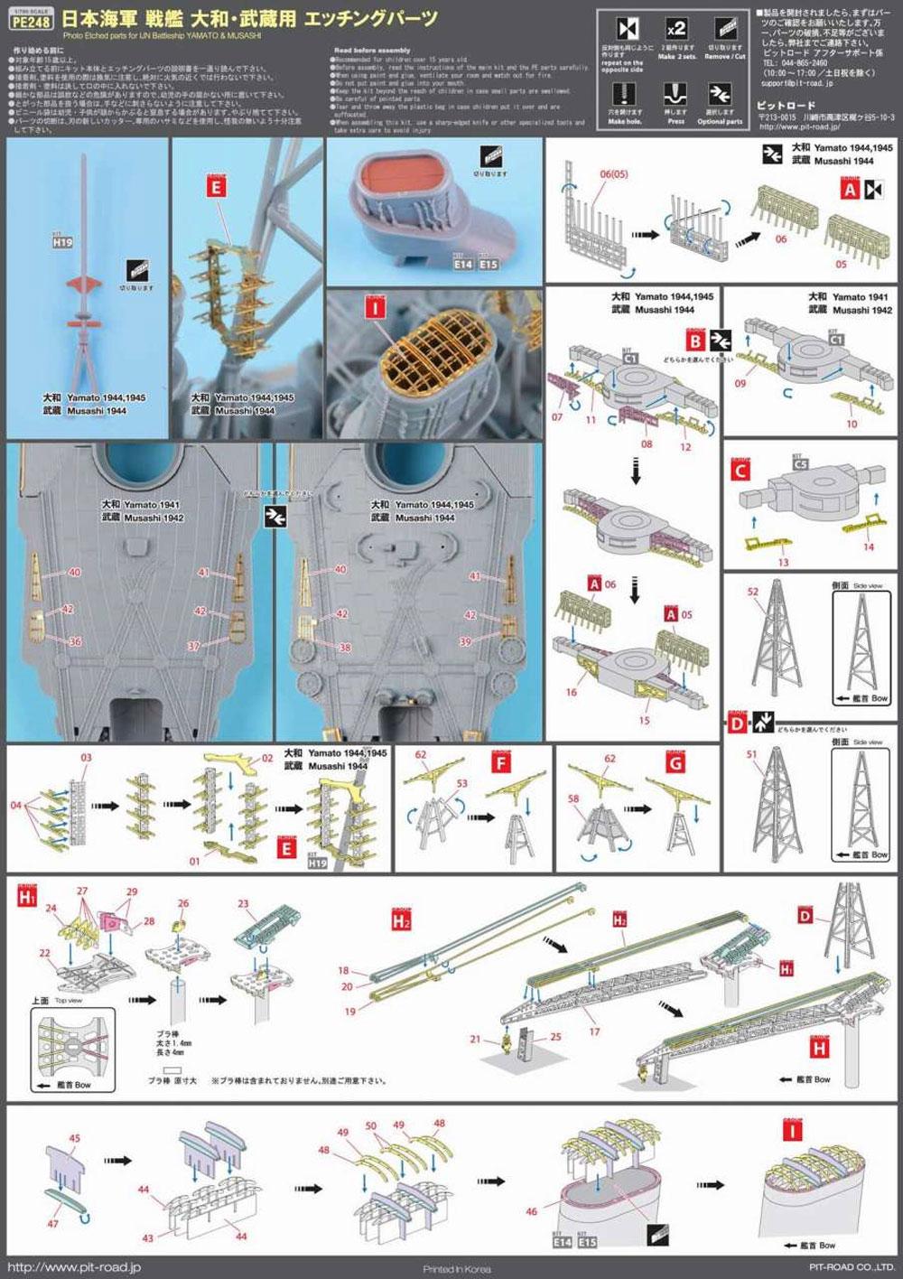 日本海軍 戦艦 武蔵 レイテ沖海戦時 エッチングパーツ付プラモデル(ピットロード1/700 スカイウェーブ W シリーズNo.W201E)商品画像_3