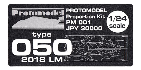 トヨタ Type 050 2018年 ル・マンレジン(プロトモデルオリジナルキットNo.PM001)商品画像