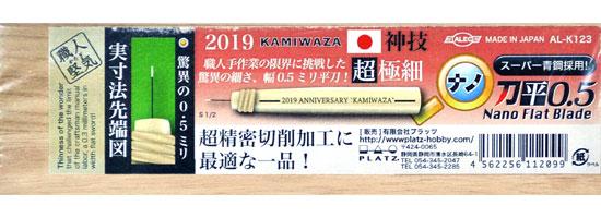 新春 神技 超極細 ナノ 刀平 0.5彫刻刀(シモムラアレック職人堅気No.AL-K123)商品画像