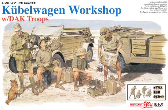 WW2 ドイツ アフリカ軍団 キューベルワーゲン w/DAKフィギュア & イギリス第8軍フィギュアプラモデル(ドラゴン1/35