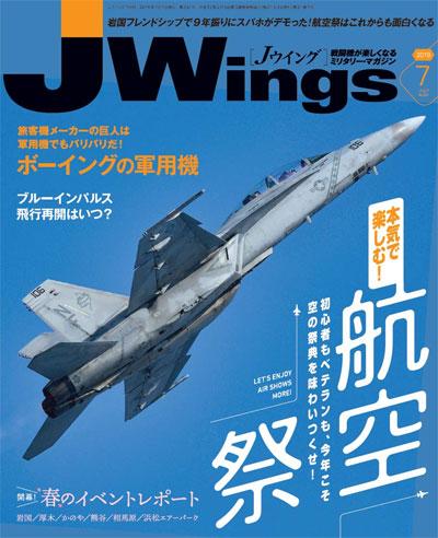 Jウイング 2019年7月号雑誌(イカロス出版J Wings (Jウイング)No.251)商品画像