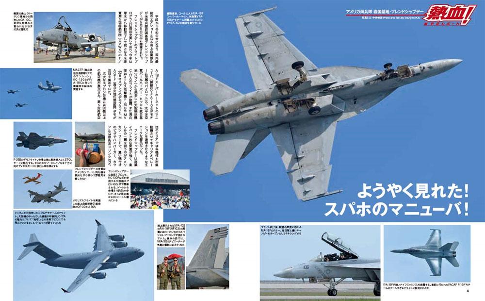 Jウイング 2019年7月号雑誌(イカロス出版J Wings (Jウイング)No.251)商品画像_2