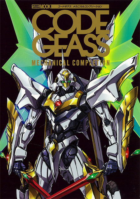 コードギアス メカニカルコンプリーション本(ホビージャパンHOBBY JAPAN MOOKNo.903)商品画像