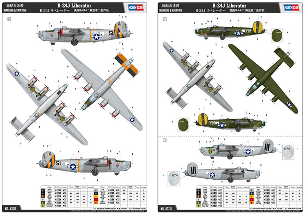 B-24J リベレータープラモデル(ホビーボス1/32 エアクラフト シリーズNo.83211)商品画像_2