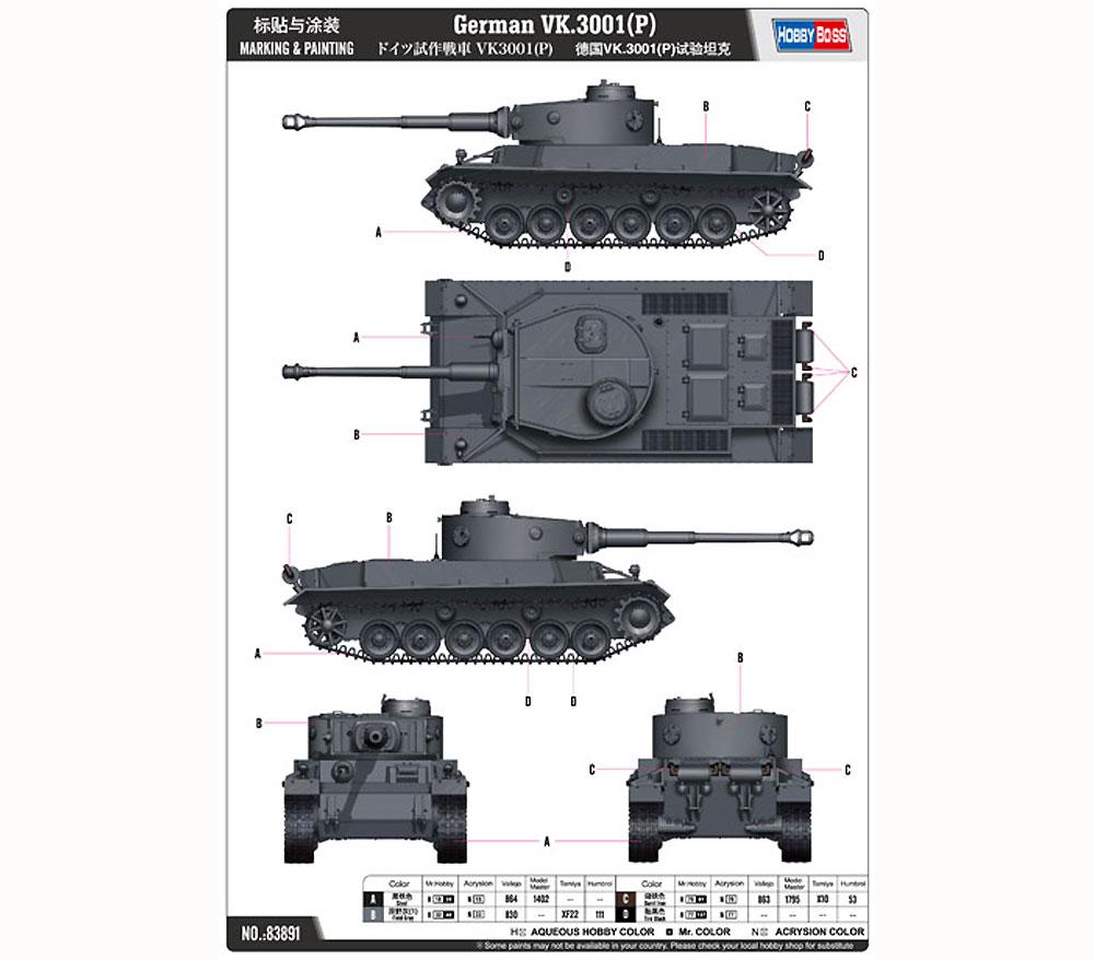 ドイツ 試作戦車 VK3001 (P)プラモデル(ホビーボス1/35 ファイティングビークル シリーズNo.35891)商品画像_2