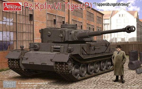 ドイツ 重戦車 ティーガー (P)プラモデル(アミュージングホビー1/35 ミリタリーNo.35A023)商品画像