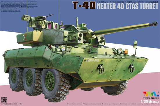 AMX-10RCR w/ネクスター T-40M CTAS砲塔プラモデル(タイガーモデル1/35 AFVNo.4665)商品画像
