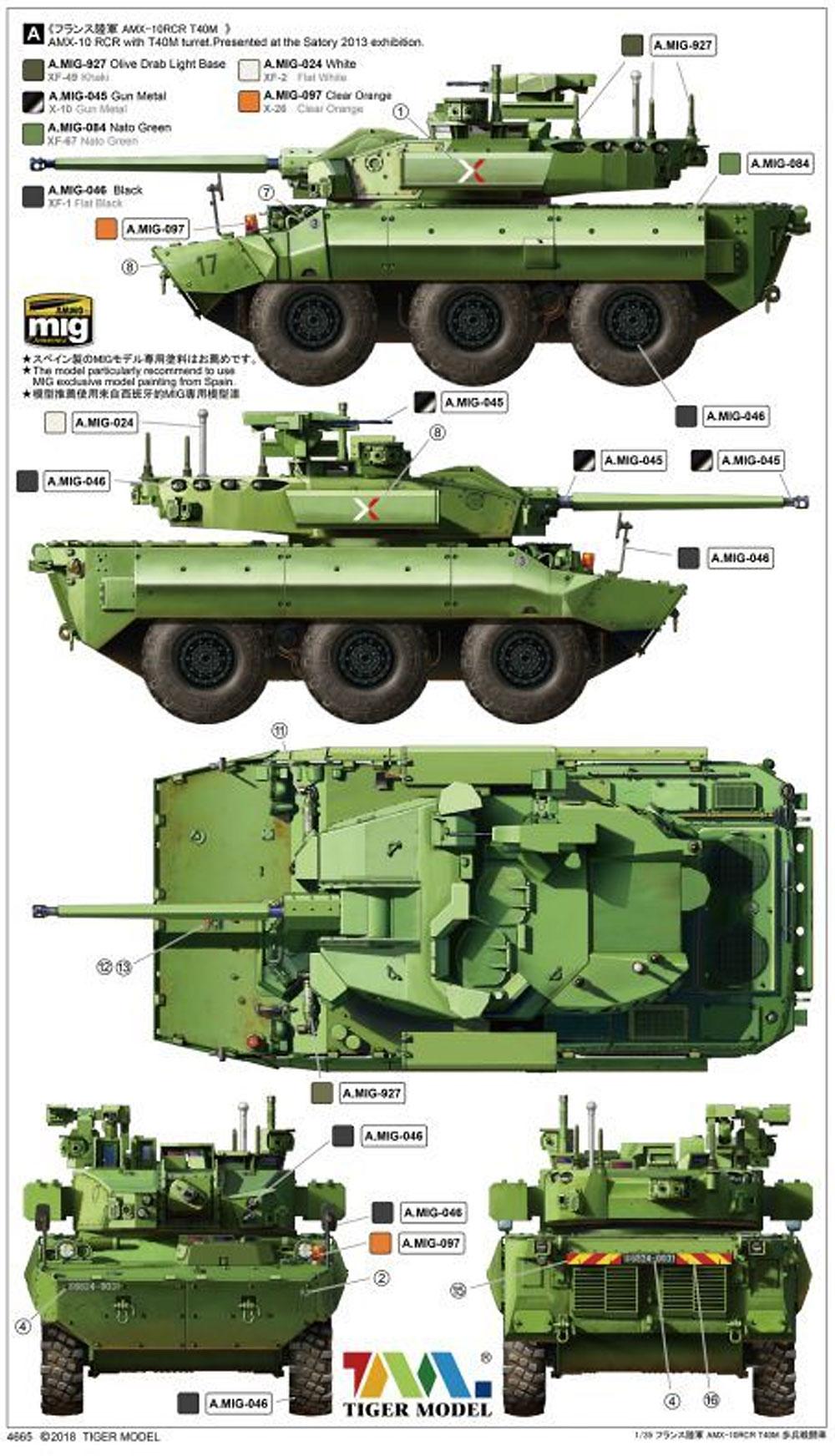 AMX-10RCR w/ネクスター T-40M CTAS砲塔プラモデル(タイガーモデル1/35 AFVNo.4665)商品画像_2