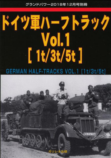 ドイツ軍 ハーフトラック Vol.1 1t/3t/5t別冊(ガリレオ出版グランドパワー別冊No.L-2019/01/19)商品画像
