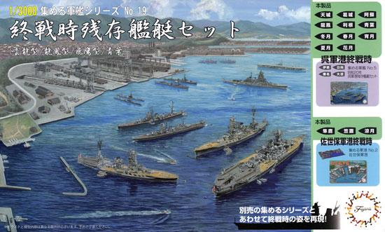 終戦時残存艦艇セット (雲龍型/龍鳳型/飛鷹型/青葉)プラモデル(フジミ集める軍艦シリーズNo.019)商品画像
