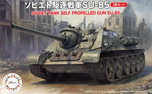 ソビエト 駆逐戦車 SU-85 (2両セット)プラモデル(フジミ1/76 スペシャルワールドアーマーシリーズNo.029)商品画像