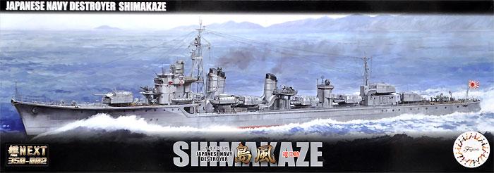 日本海軍 駆逐艦 島風 竣工時プラモデル(フジミ艦NEXT350No.002)商品画像