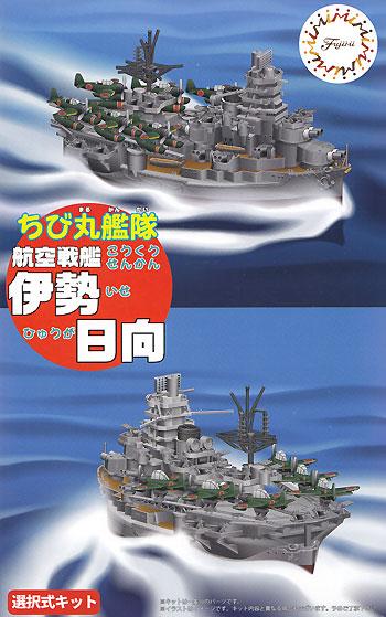ちび丸艦隊 航空戦艦 伊勢/日向プラモデル(フジミちび丸艦隊 シリーズNo.043)商品画像