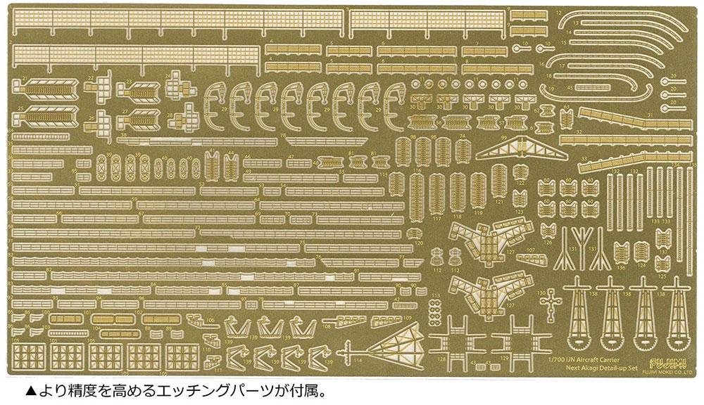 日本海軍 航空母艦 赤城 エッチングパーツ 木甲板シール付きプラモデル(フジミ艦NEXTNo.SPOT-008)商品画像_2
