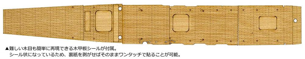 日本海軍 航空母艦 赤城 エッチングパーツ 木甲板シール付きプラモデル(フジミ艦NEXTNo.SPOT-008)商品画像_3