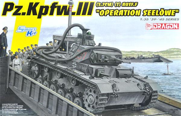 ドイツ 3号潜水戦車 F型 アシカ作戦プラモデル(ドラゴン1/35 39-45 SeriesNo.6877)商品画像
