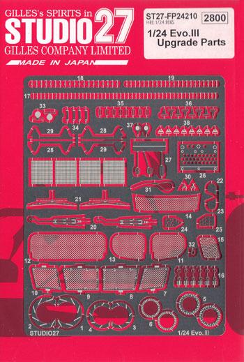 三菱 ランサーエボリューション 3 アップグレードパーツエッチング(スタジオ27ラリーカー グレードアップパーツNo.FP24210)商品画像