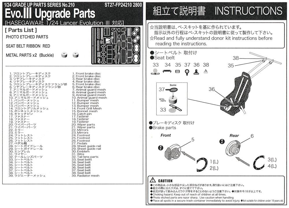 三菱 ランサーエボリューション 3 アップグレードパーツエッチング(スタジオ27ラリーカー グレードアップパーツNo.FP24210)商品画像_2