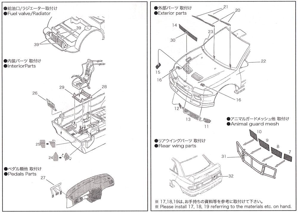 三菱 ランサーエボリューション 3 アップグレードパーツエッチング(スタジオ27ラリーカー グレードアップパーツNo.FP24210)商品画像_3
