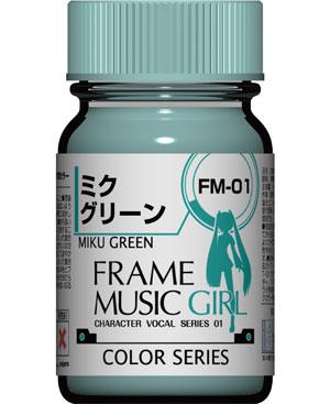 FM-01 ミクグリーン塗料(ガイアノーツフレームミュージックガール カラーNo.30151)商品画像