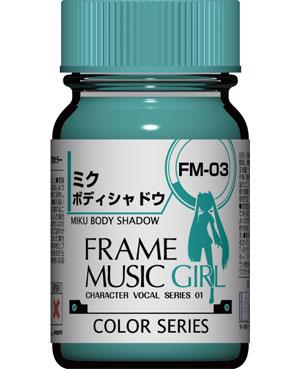 FM-03 ミクボディシャドウ塗料(ガイアノーツフレームミュージックガール カラーNo.30153)商品画像