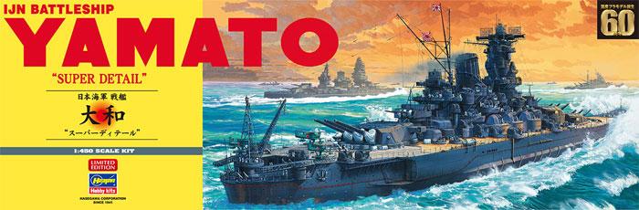 日本海軍 戦艦 大和 スーパーディテールプラモデル(ハセガワ1/450 有名艦船シリーズNo.SP392)商品画像