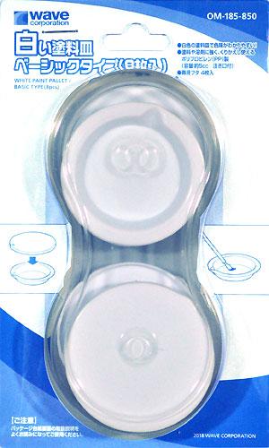 白い塗料皿 ベーシックタイプ (8枚入)皿(ウェーブホビーツールシリーズNo.OM-185)商品画像