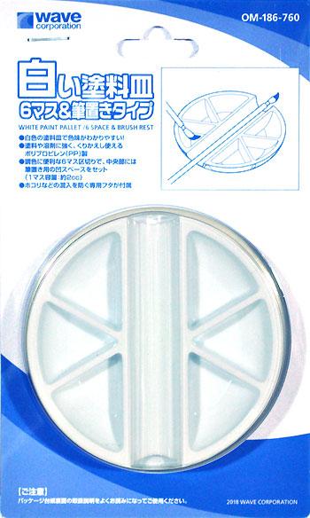 白い塗料皿 6マス & 筆置きタイプ皿(ウェーブマテリアルNo.OM-186)商品画像