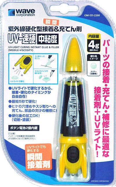 瞬間 UV-速硬 中粘度瞬間接着剤(ウェーブ造型資材No.OM-131)商品画像