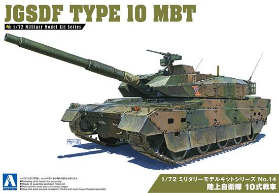 陸上自衛隊 10式戦車プラモデル(アオシマ1/72 ミリタリーモデルキットシリーズNo.014)商品画像