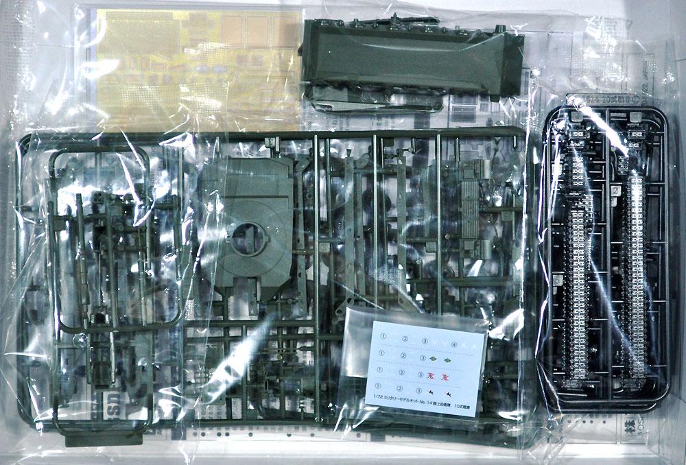 陸上自衛隊 10式戦車プラモデル(アオシマ1/72 ミリタリーモデルキットシリーズNo.014)商品画像_1