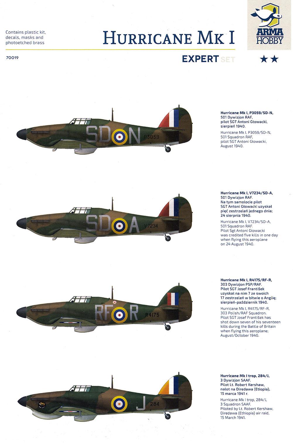 ホーカー ハリケーン Mk.1 エキスパートセットプラモデル(アルマホビー1/72 エアクラフト プラモデルNo.70019)商品画像_1