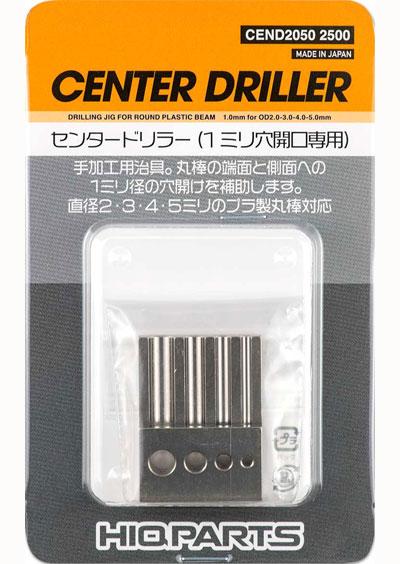 センタードリラー 1ミリ穴開口専用ガイド(HIQパーツスジボリ・工作No.CEND2050)商品画像