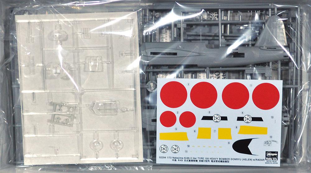 中島 キ49 百式重爆撃機 呑龍 2型丙 電波警戒機装備型プラモデル(ハセガワ1/72 飛行機 限定生産No.02294)商品画像_1